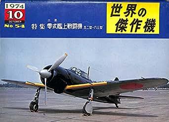 世界の傑作機 1974年 10月号 NO.54 特集= 三菱零式艦上戦闘機 五ニ型~六三型 (中古)