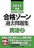 2011年版 司法書士試験 合格ゾーン 過去問題集 民法(上) (司法書士試験シリーズ)