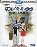 兒時的點點滴滴【おもひでぽろぽろ】 Only yesterday (2枚組Blu-ray/DVD...