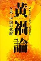 黄禍論: 日本・中国の覚醒