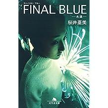 ファイナル・ブルー 永遠 (幻冬舎文庫)