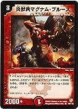 デュエルマスターズ/DM-06/99/C/炎獣兵マグナム・ブルース