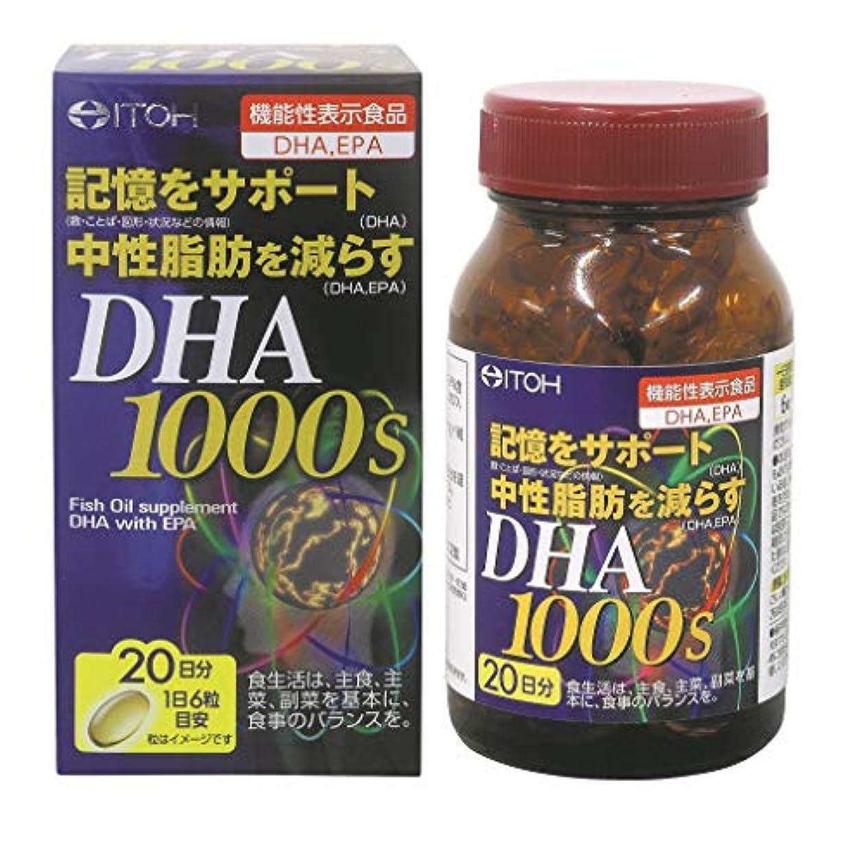 蒸発異常相反する井藤漢方製薬 DHA1000 (ディーエイチエー) 約20日分 120粒