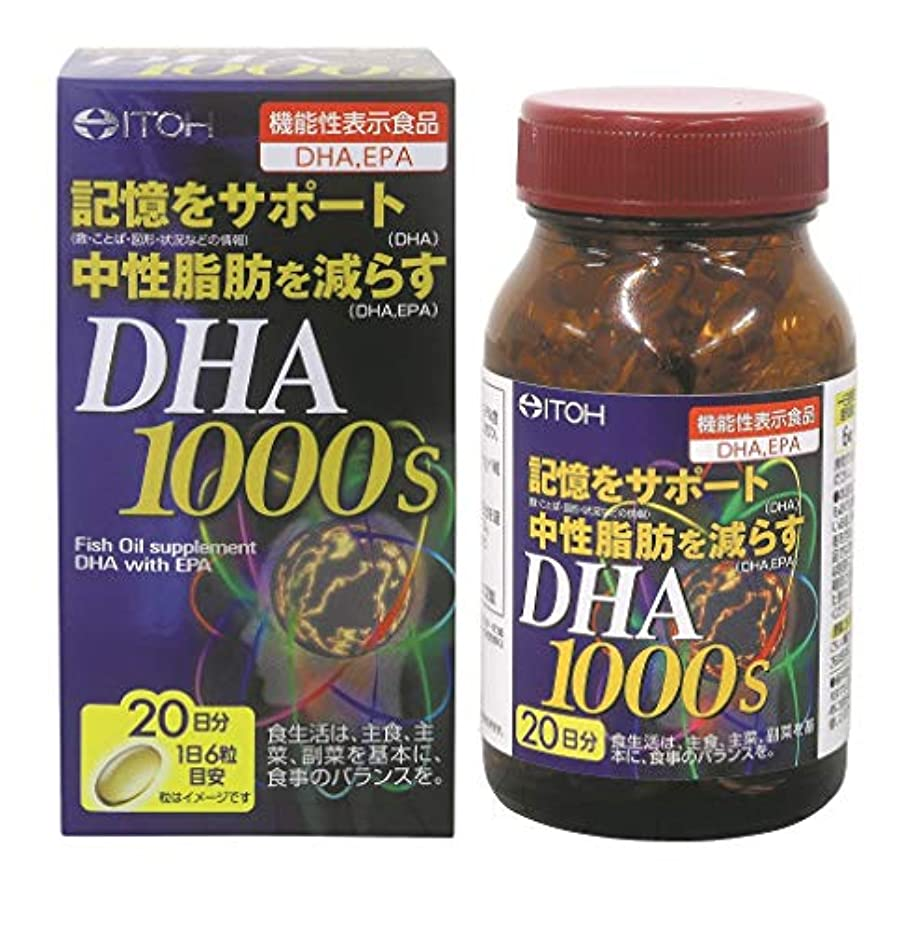 ブランド活気づける持続的井藤漢方製薬 DHA1000 (ディーエイチエー) 約20日分 120粒