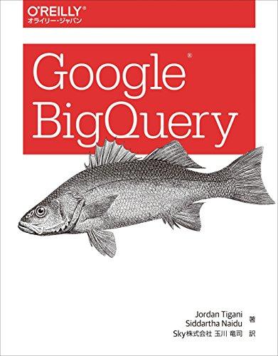 Google BigQueryの詳細を見る