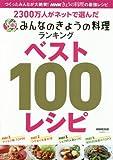 2300万人がネットで選んだ みんなのきょうの料理ランキング ベスト100レシピ
