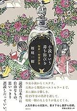 5月24日 小説という毒を浴びる 桜庭一樹書評集