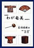 わが奄美―奄美随想 (南島叢書 (85))