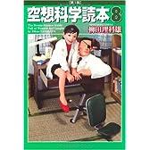 空想科学読本8