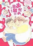 おかめ日和(17)<完> (KCデラックス BE LOVE)