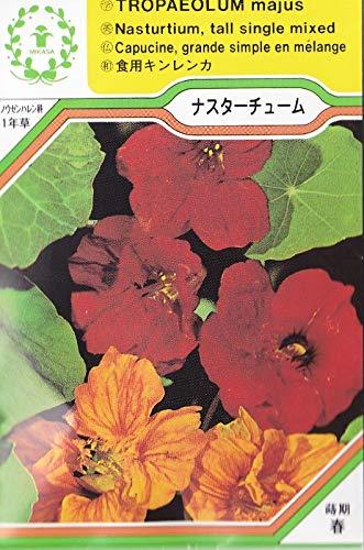 【種子】 ナスタチウム(食用キンレンカ) 三笠園芸