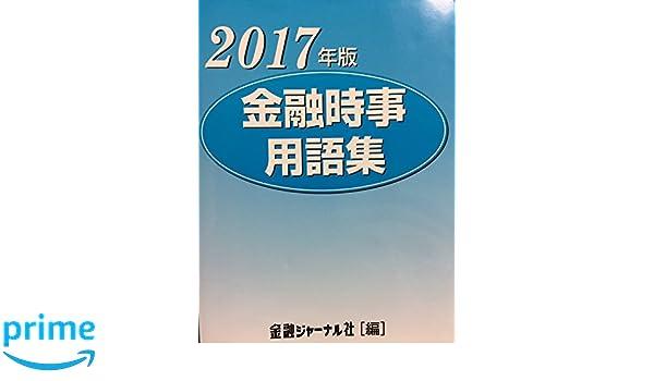 金融時事用語集 2017年版   金融...