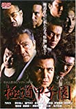 極道甲子園 [DVD]