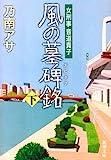 風の墓碑銘(エピタフ)〈下〉―女刑事 音道貴子 (新潮文庫)