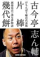 古今亭志ん輔の落語 片棒 幾代餅 [DVD]