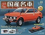 スペシャルスケール1/24国産名車コレクション(40) 2018年 3/20 号 [雑誌]