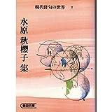 水原秋桜子集 (朝日文庫―現代俳句の世界)