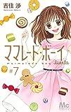 ママレード・ボーイ little 7 (マーガレットコミックス)
