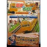 電車でGO!プロフェッショナル2 オフィシャル・コンプリート・マニュアル