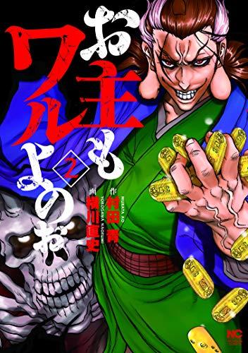 お主もワルよのぉ 2 (ニチブンコミックス)