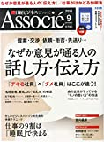 日経ビジネス Associe (アソシエ) 2014年 09月号
