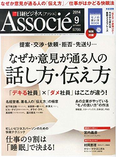 日経ビジネス Associe (アソシエ) 2014年 09月号の詳細を見る