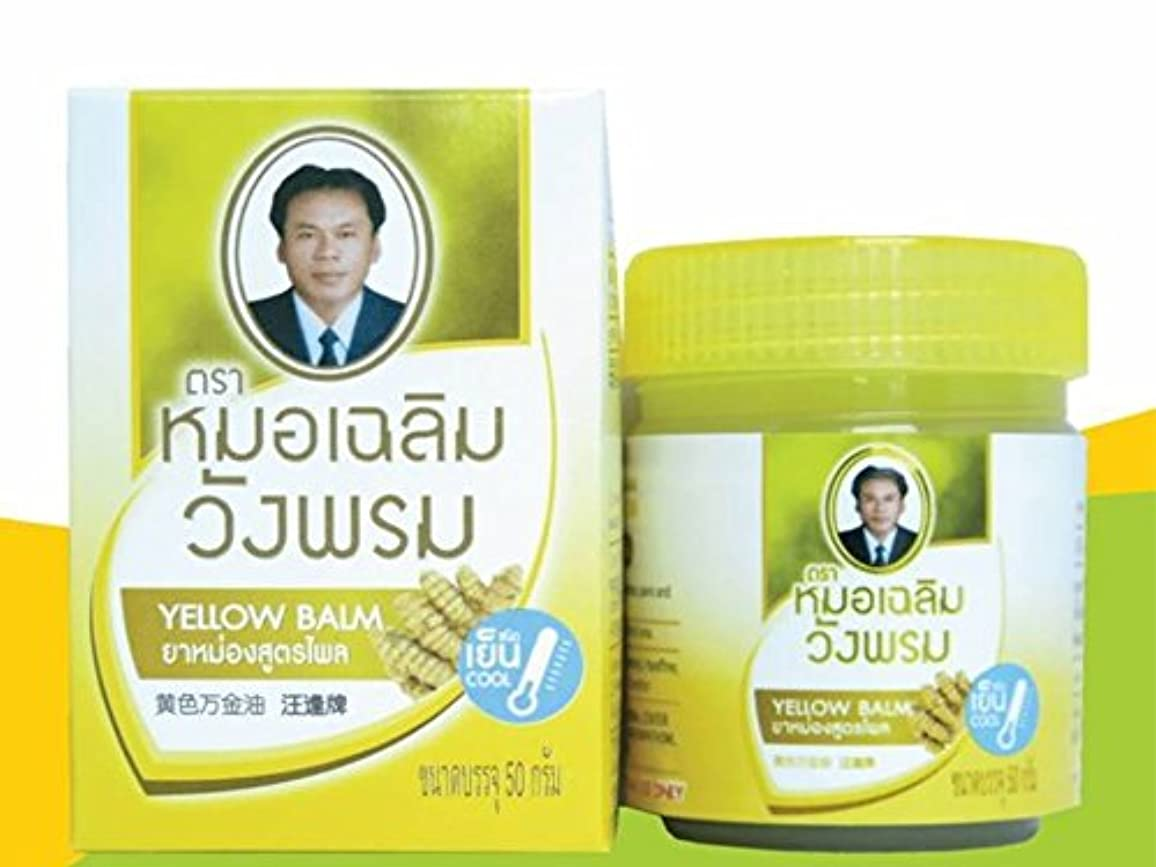 地区公演自伝Wang PhromタイハーブイエローマッサージBalm Antipruritic Insect Biteレリーフ50 g