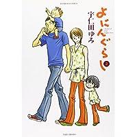 よにんぐらし 2 (バンブー・コミックス)