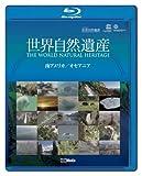 世界自然遺産 南アメリカ・オセアニア編 [Blu-ray]