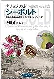 ナチュラリスト シーボルト 日本の多様な自然を世界に伝えたパイオニア