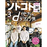 ソトコト2021年 03月号 [雑誌]