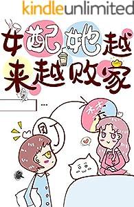 女配她越來越敗家[穿書] (Traditional Chinese Edition)