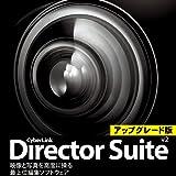 Director Suite 2(旧版)|アップグレード版 |ダウンロード版