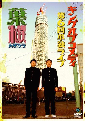キングオブコメディ単独ライブ Vol.6 「葉桜」 [DVD]