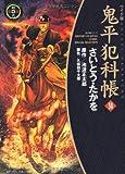 鬼平犯科帳 34 (SPコミックス 時代劇シリーズ)