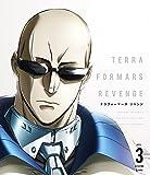 TERRAFORMARS REVENGE Vol.3<初回仕様版>[Blu-ray/ブルーレイ]