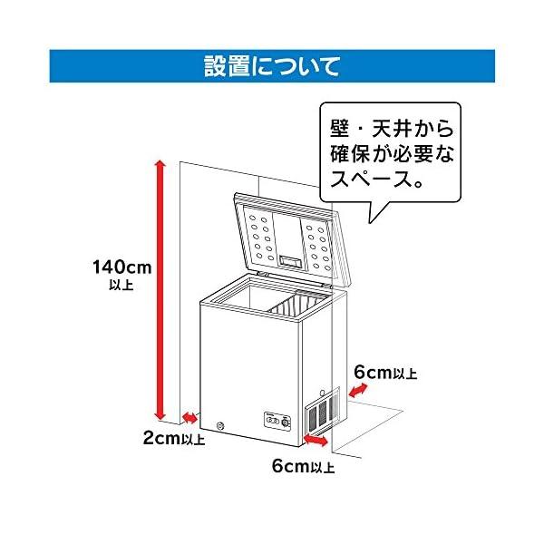 アイリスオーヤマ 冷凍庫 100L 1ドア 直...の紹介画像8