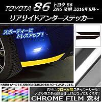 AP リアサイドアンダーステッカー クローム調 トヨタ 86 ZN6 後期 2016年08月~ ローズゴールド AP-CRM2193-RGD 入数:1セット(2枚)