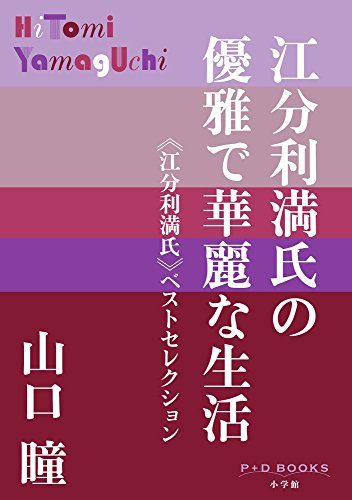 江分利満氏の優雅で華麗な生活: ≪江分利満氏≫ベストセレクション (P+D BOOKS)の詳細を見る