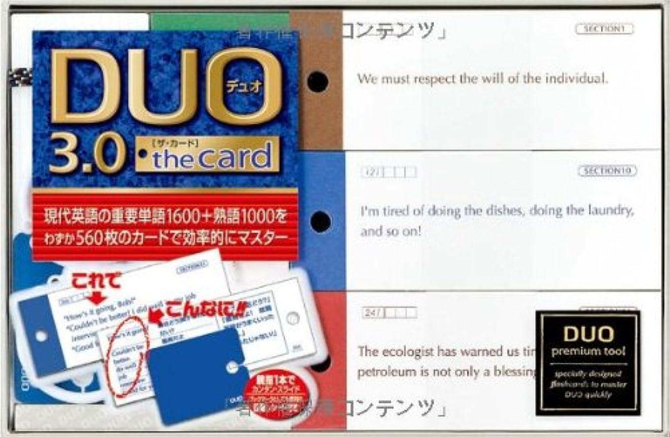 ロープ苦情文句ゴミDUO 3.0 / ザ?カード