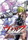 暁闇のヴォルフ (3) (バーズコミックス)