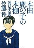 本田鹿の子の本棚 続刊未定篇 (LEED Cafe comics) 画像