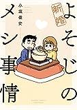 新婚よそじのメシ事情 (バンブーコミックス)