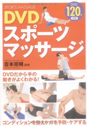 DVDスポーツマッサージの詳細を見る