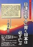 日蓮大聖人に背く日本は必ず亡ぶ