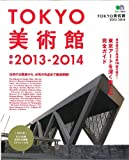 TOKYO美術館 2013-2014 (エイムック 2547)