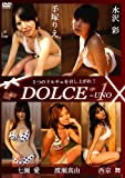Dolce uno[DVD]