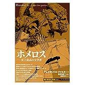 ホメロス―史上最高の文学者 (「知の再発見」双書)