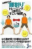 """お相撲さんの""""腰割り""""トレーニングに隠されたすごい秘密 (じっぴコンパクト新書 053) -"""