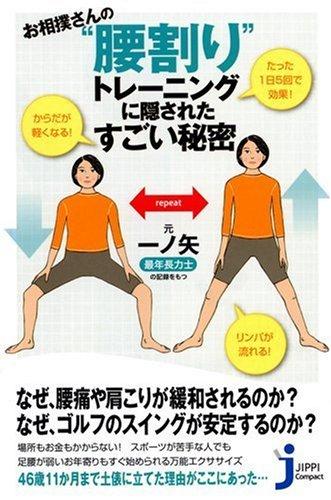 """お相撲さんの""""腰割り""""トレーニングに隠されたすごい秘密 (じっぴコンパクト新書 053)"""